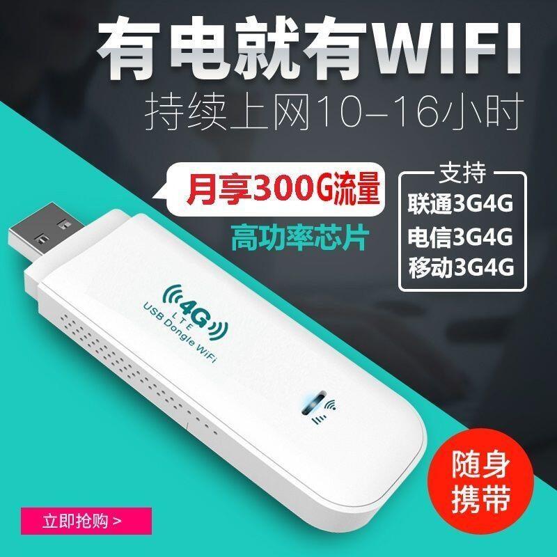 吉客貓移動聯通電信隨身wifi全國流量4g無線上網卡達人無線路由器