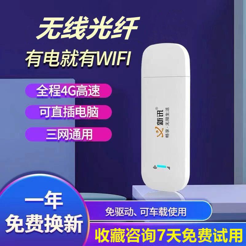 無線wifi隨身wifi無限流量插網卡永久上網路由器有電就有網全網通