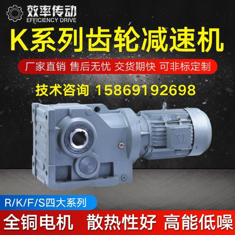 K/R/F/S系列硬齒面斜齒輪減速機電機一體臥式SEW國茂變速減速箱器