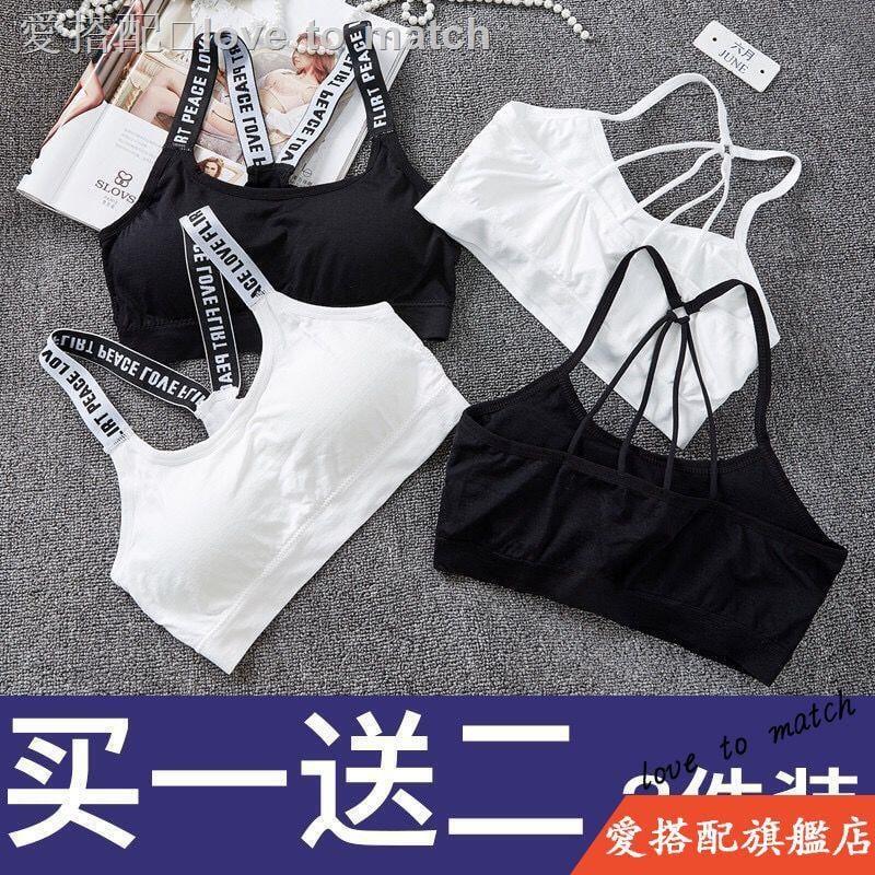 愛搭配  1-3件裝運動內衣女學生吊帶背心韓版裹胸抹胸文胸無鋼圈美背薄款