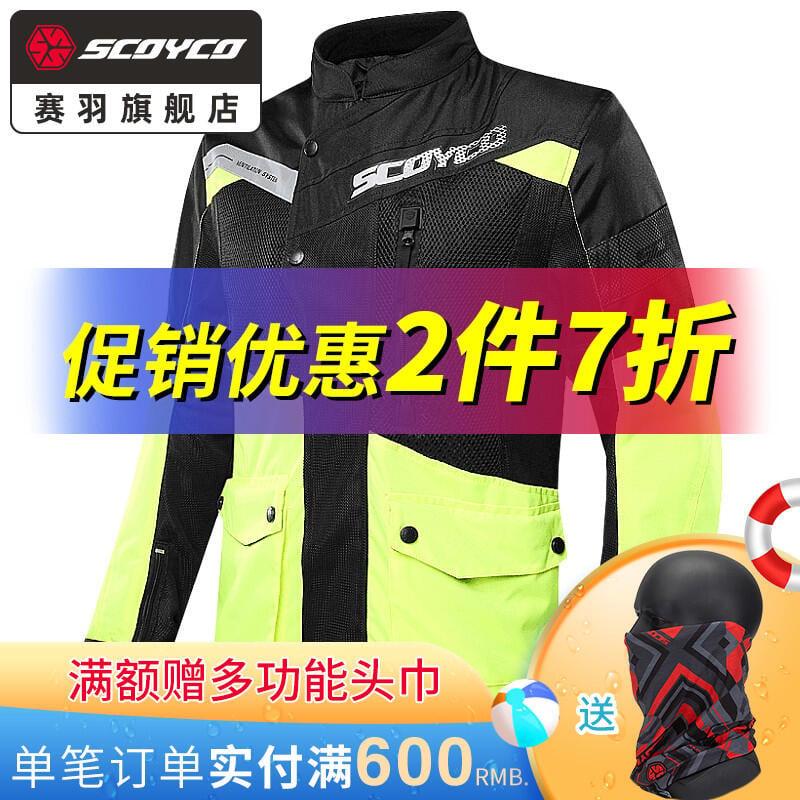 賽羽摩托車騎行服網眼通風防摔騎士機車賽車服夏裝備夾克JK48X