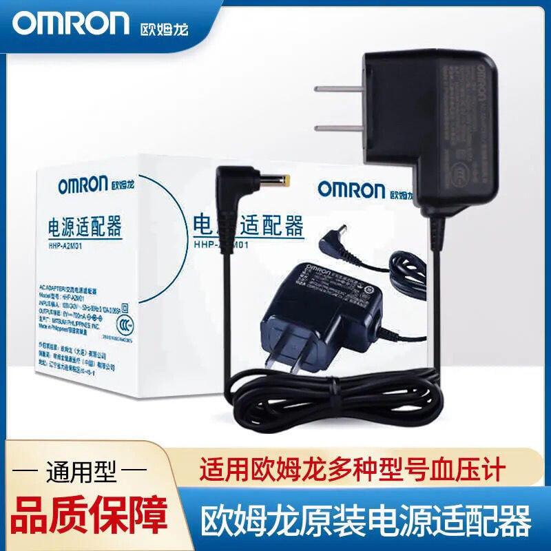 【優先發貨】歐姆龍血壓機計電源適配器原裝充電器配件HEM-7052/7111/7136/u10