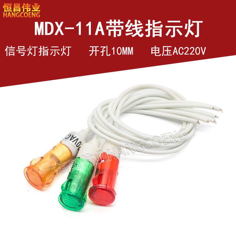 【優先發貨】MDX-11A 冰箱指示燈 冰柜電熱水器電源 帶線卡式 孔徑10mm安裝孔