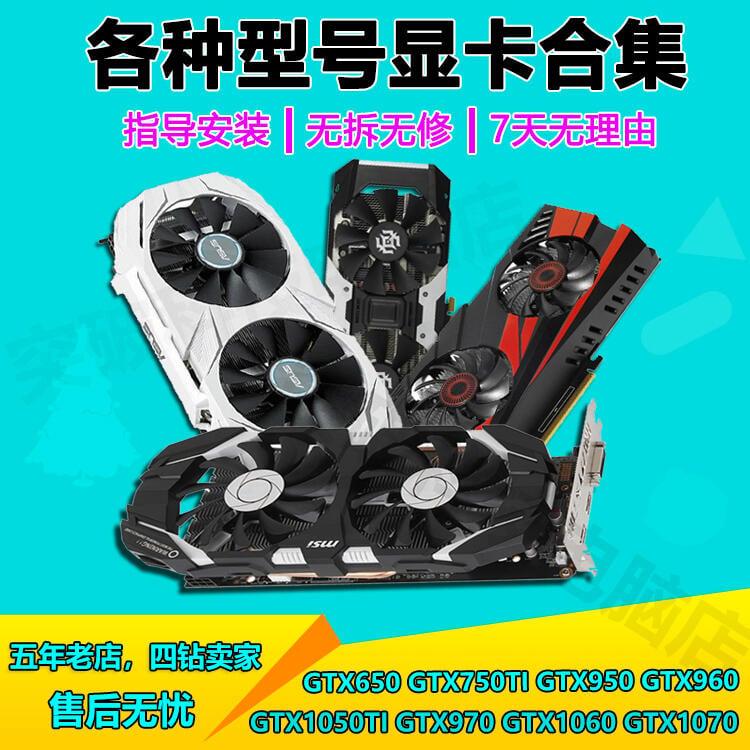華碩影馳二手GTX750Ti 960 970 1050Ti 1060 2060 4G 5G 6G顯卡