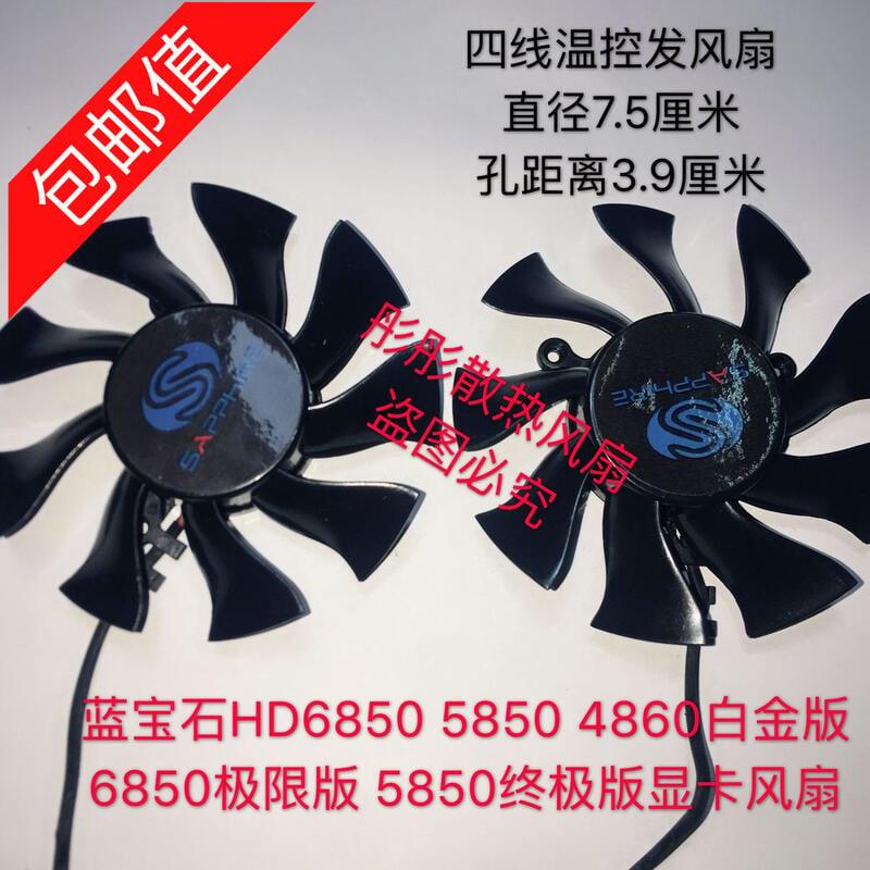 藍寶石HD6850 5850 4860白金版6850極限版5850終極版顯卡風扇