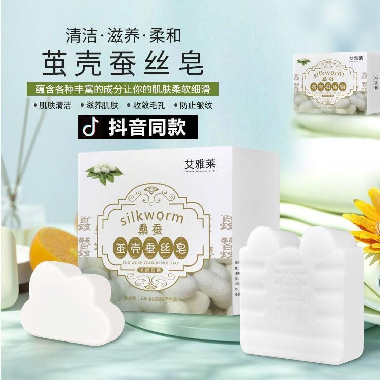蠶繭殼蠶絲皂洗臉潔面皂控油祛痘去黑頭除螨蟲氨基酸美白收縮毛孔