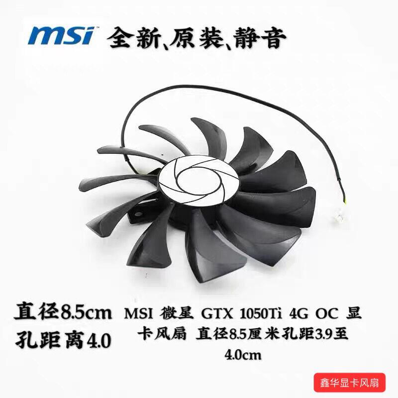 MSI微星GTX 1050Ti 4G OC顯卡風扇直徑8.5厘米孔距3.9至4.0cm兩針