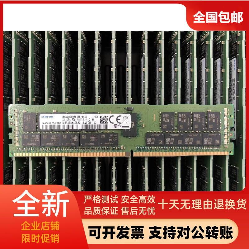 三星 32G 2RX4 PC4-2933Y REG ECC服務器內存 M393A4K40CB2-CVFBQ 議價