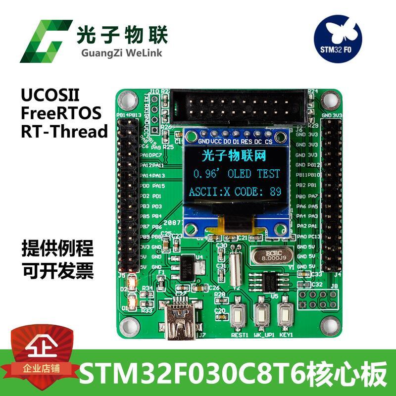 全新STM32F030C8T6開發板STM32F0學習板核心板評估板含例程主芯片