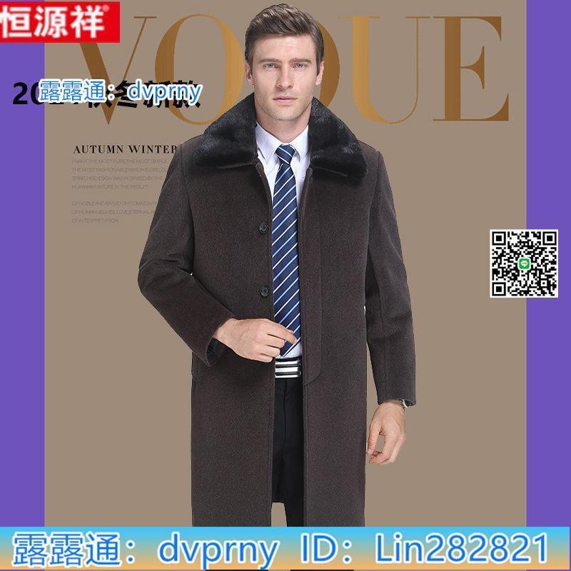 限時下殺-新款恒源祥雙面羊絨毛呢大衣男中長加厚脫卸毛領冬季中年大碼外套