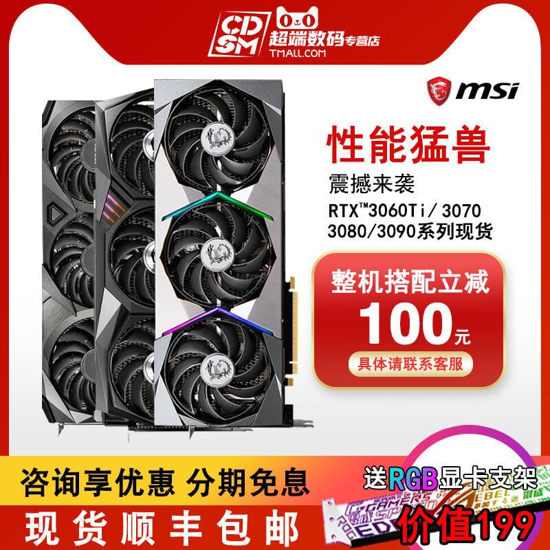 微星RTX3070超龍魔龍萬圖師台式機電腦遊戲電競獨立顯卡全新現貨
