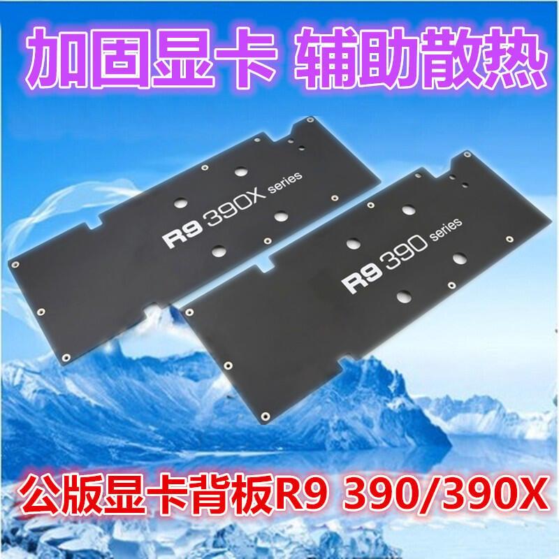 R9 390/R9 390X公版顯卡背板(兼容公版R9 390X/390/290X/290顯卡