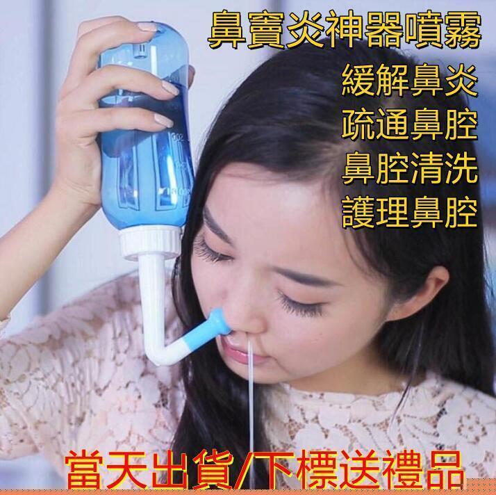 特價💥精品當天出貨折扣 洗鼻器鼻炎鼻腔沖洗成人兒童生理性鹽水家用壺鼻竇炎神器噴霧(尤物)