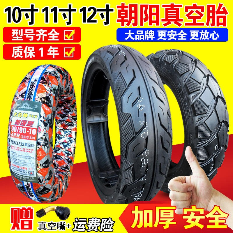 熱銷朝陽輪胎90/80-11 120/70-12 100/110/130/60/90一10半熱熔真空胎