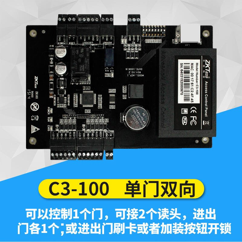 超低價熱賣ZKTeco中控智慧C3-100單門雙向控制器C3系列聯網門禁控制器主板