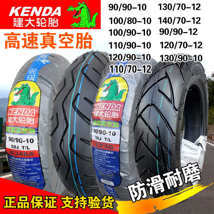 熱銷建大輪胎真空胎100/110/120/130/140/70/80/90/60-12-10-14電動車