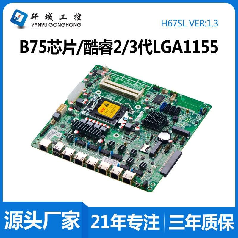 超低價熱賣軟路由主板H67SL多網口LGA1155雙萬兆光纖2/3代B75服務器防火牆