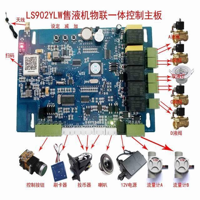 超低價熱賣售水機主板加熱GPRS 物聯功能遠程控制IC卡一拖二定時控制