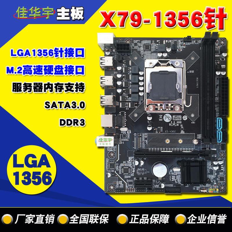 超低價熱賣X79電腦主板1356針DDR3支持M.2服務器內存E5-2430CPU六核hm65芯片