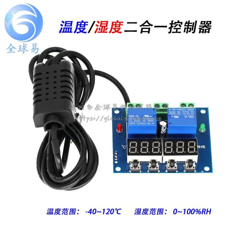 超低價熱賣XH-M452 溫濕度控制模塊數顯字高精度雙輸出自動恆溫恆濕控制板