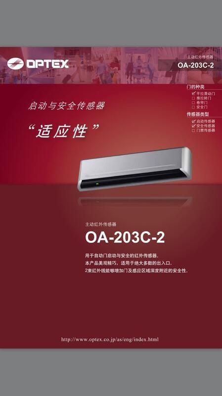 热销原裝自動門OPTEX紅外線傳感器感應器探頭人體探測器體溫感應器