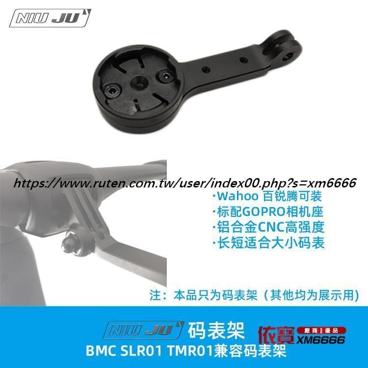 【熱賣】扭矩BMC SLR01 TMR01 兼容替換碼表架GOPRO wahoo bmc碼表座 露天拍賣