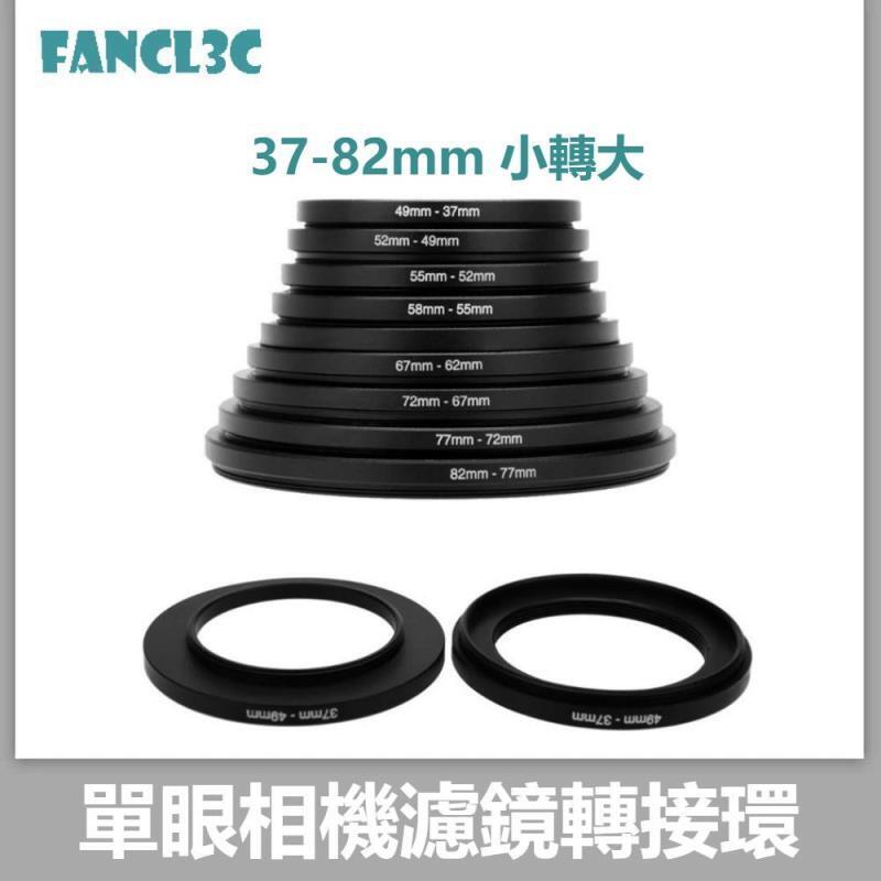 單眼鏡頭UV濾鏡轉接環 37-82mm 小轉大 順接環 濾鏡轉接環