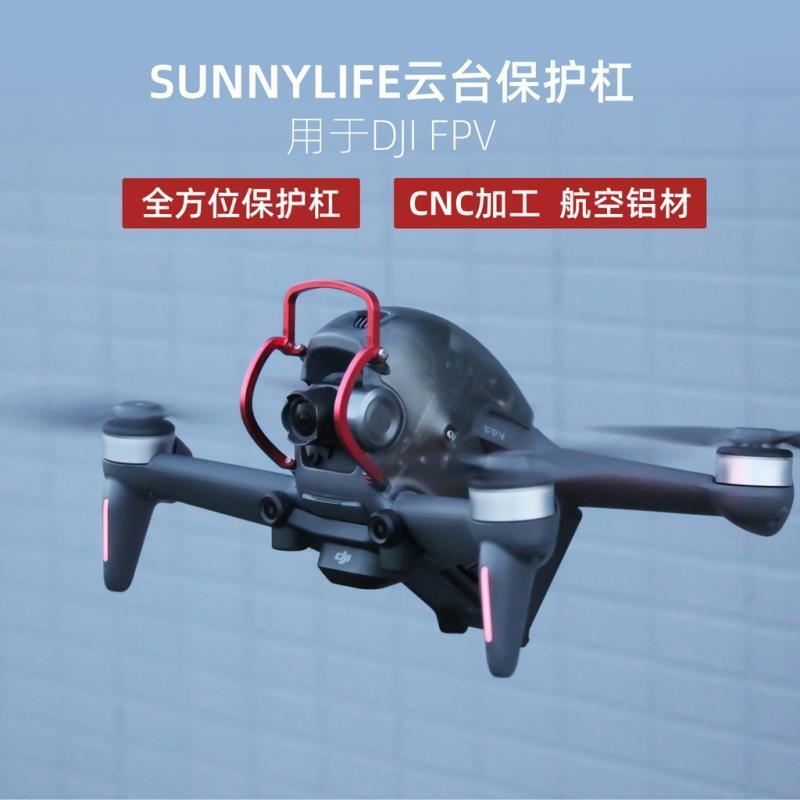 Sunnylife適用於DJI FPV雲臺鏡頭保護保險杠防撞鋁合金穿越機配件