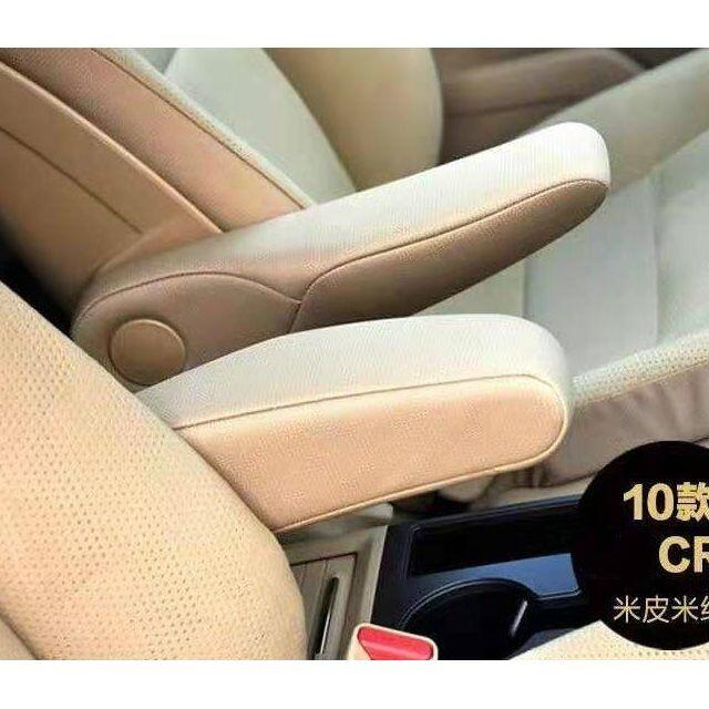 日常~~~舒适适用于本田系扶手套CRV07-09汽车内用品10款CRV座椅改装侧扶手套