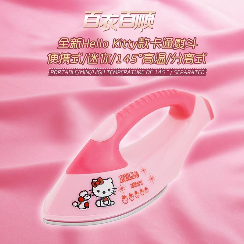 Hello Kitty KT貓迷你電熨斗袖珍小熨斗手持