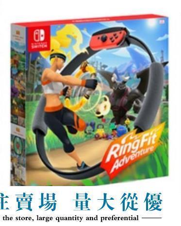 ┆主推現貨┆任天堂二手Switch游戲 NS 健身環大冒險  Ring fit Adventu 現貨