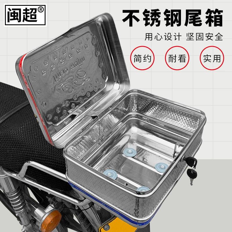 摩托車尾箱不銹鋼加厚電動車特大號通用不銹鐵后備箱儲物工具箱