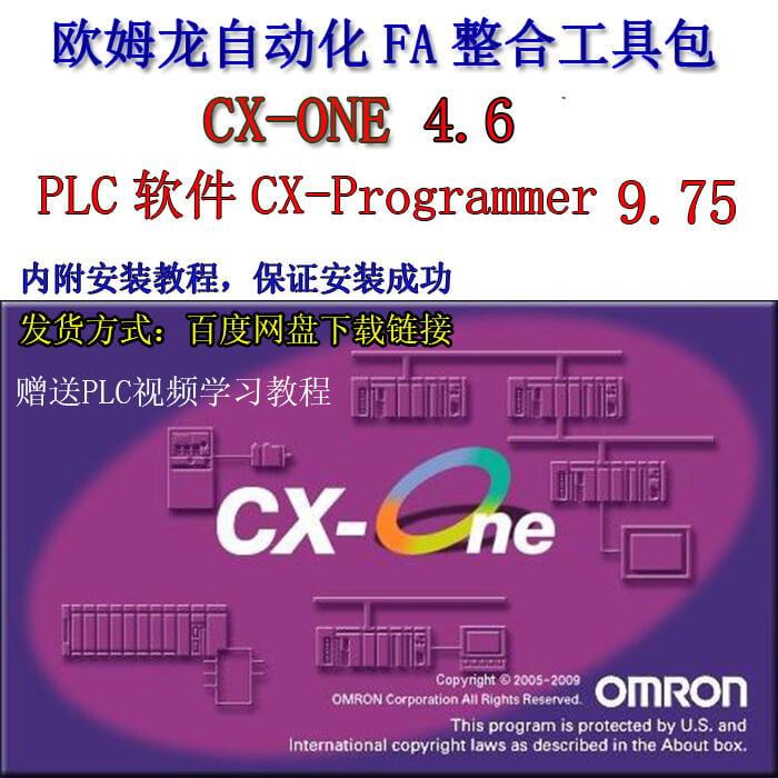 歐姆龍PLC軟件CX-ONE 4.6中文版PLC編程CX Programmer 9.75