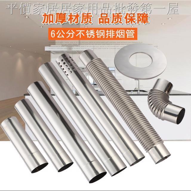 bd 現貨 60mm不銹鋼排煙管裝飾蓋天然氣燃氣熱水器排氣管加長管波紋管