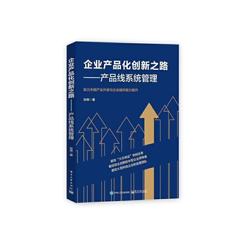 企業產品化創新之路:產品線系統管理 企業管理與培訓