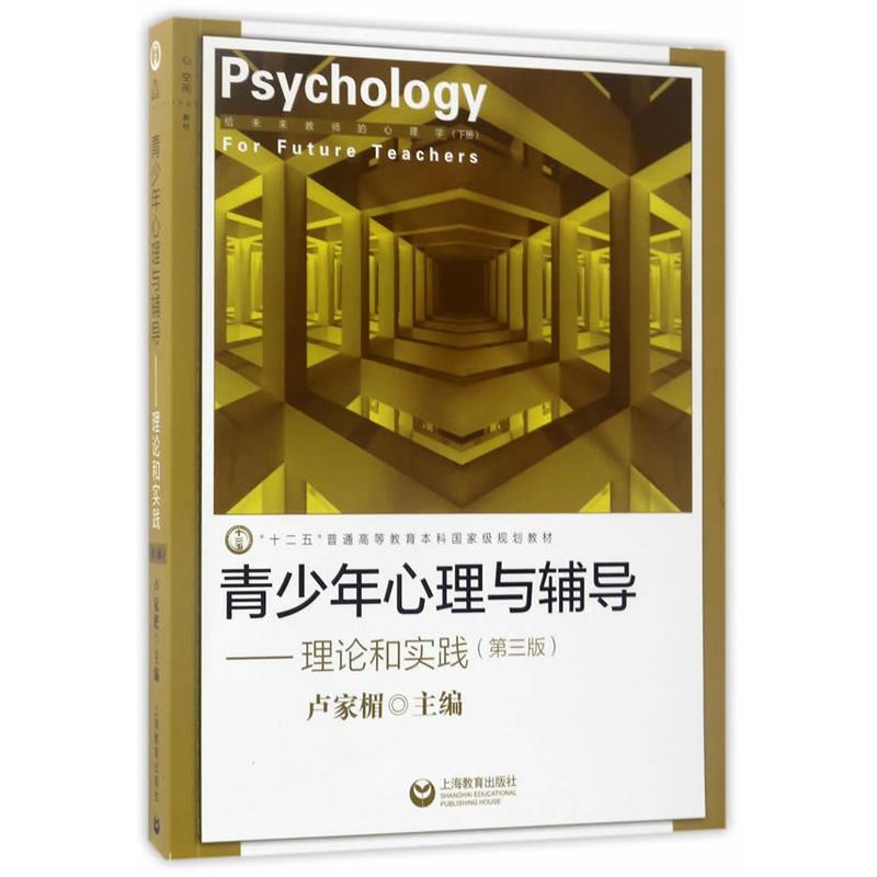青少年心理與輔導理論和實踐(第三版)