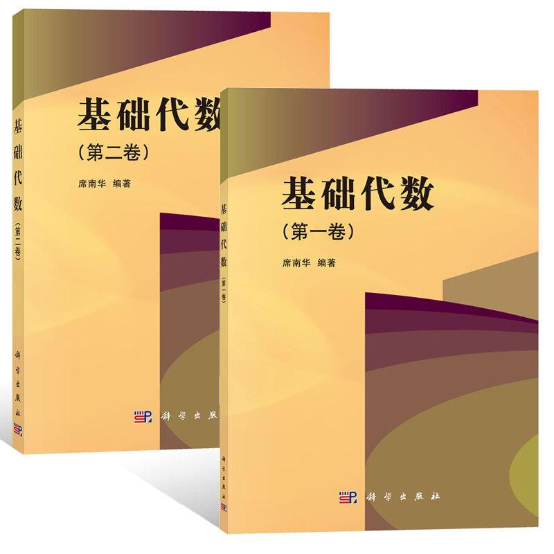 全2冊 基礎代數卷第二卷修訂版席南華編著
