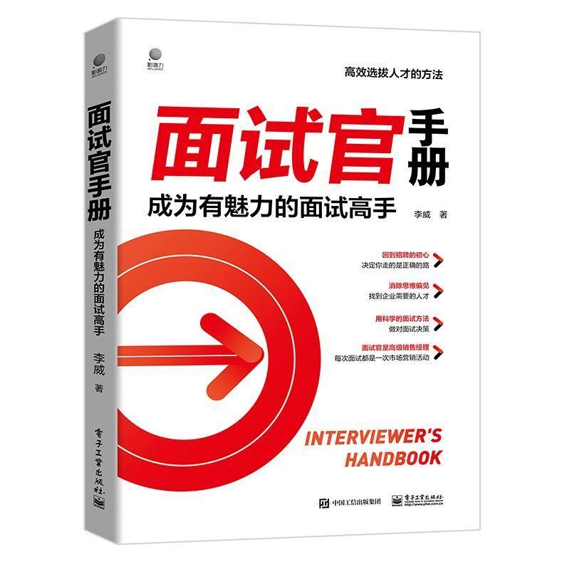 面試官手冊:成為有魅力的面試高手 李威 電子工業出版社