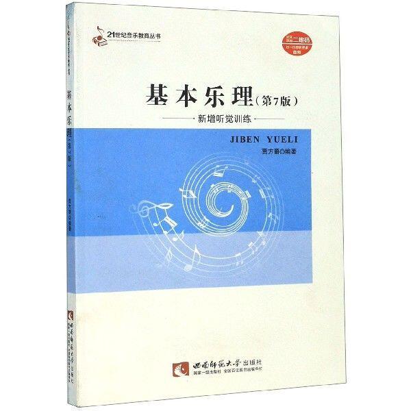 基本樂理(第7版新增聽覺訓練)/21世紀音樂教育叢書