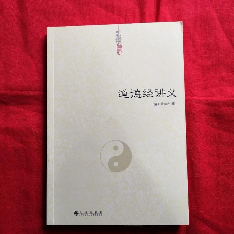 中國道教典籍叢刊:道德經講義(清 黃元吉 原著)