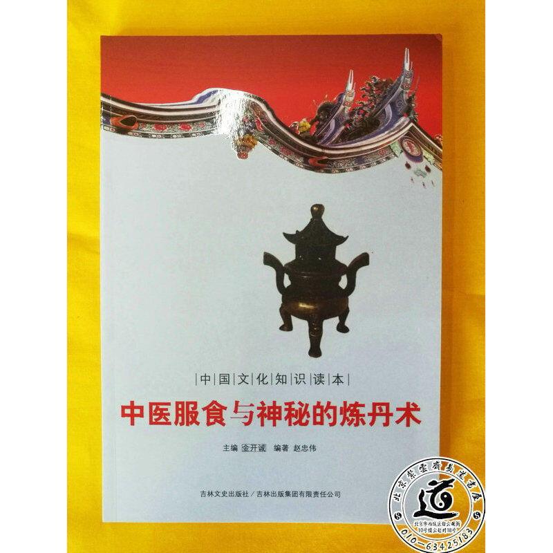 中國文化知識讀本中醫服食與神秘的煉丹術