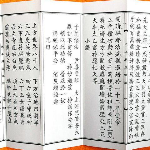 《太上老君說解釋咒詛經》折子經一冊  道家誦讀本 誦經本