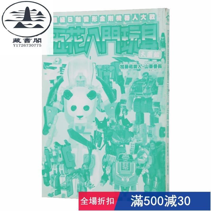 618活動進行中 正版書籍 港臺原版 五花八門玩具大圖鑒