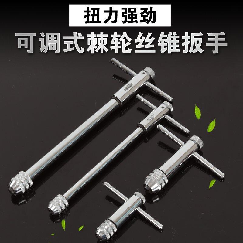 優質 可調式棘輪絲錐扳手絞手正反T型加長型絲錐鉸手絲攻扳手攻絲工具