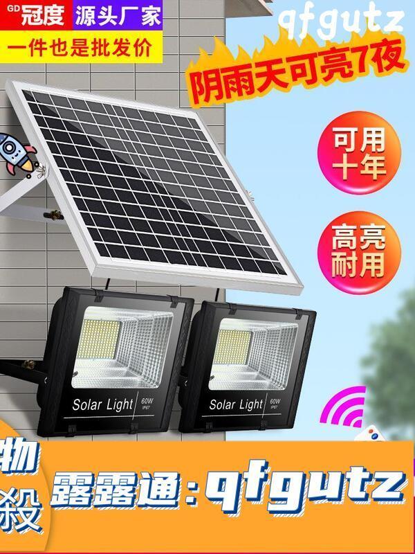 太陽能燈  太陽能燈戶外燈庭院燈農村超亮照明家用一拖二太陽燈院子投光燈射燈