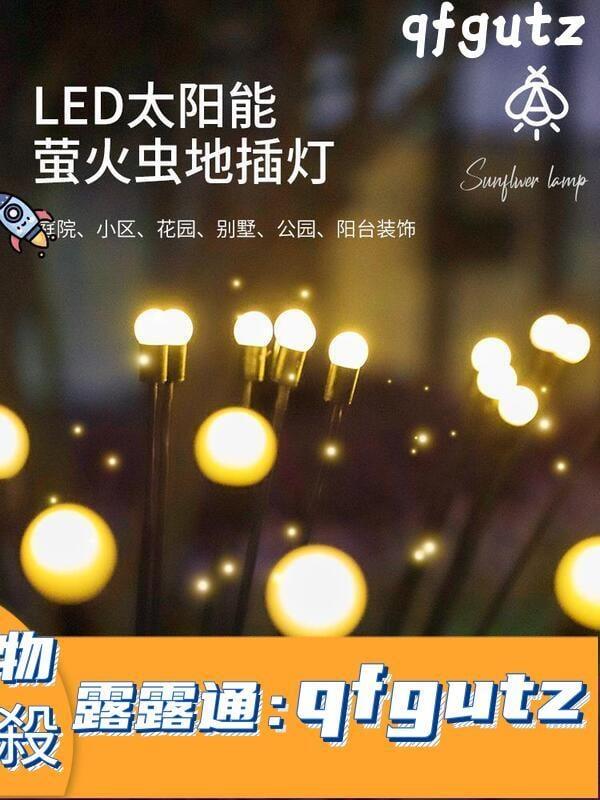 太陽能燈  太陽能燈戶外螢火蟲燈庭院陽臺花園布置網紅氛圍裝飾景觀地插草坪燈