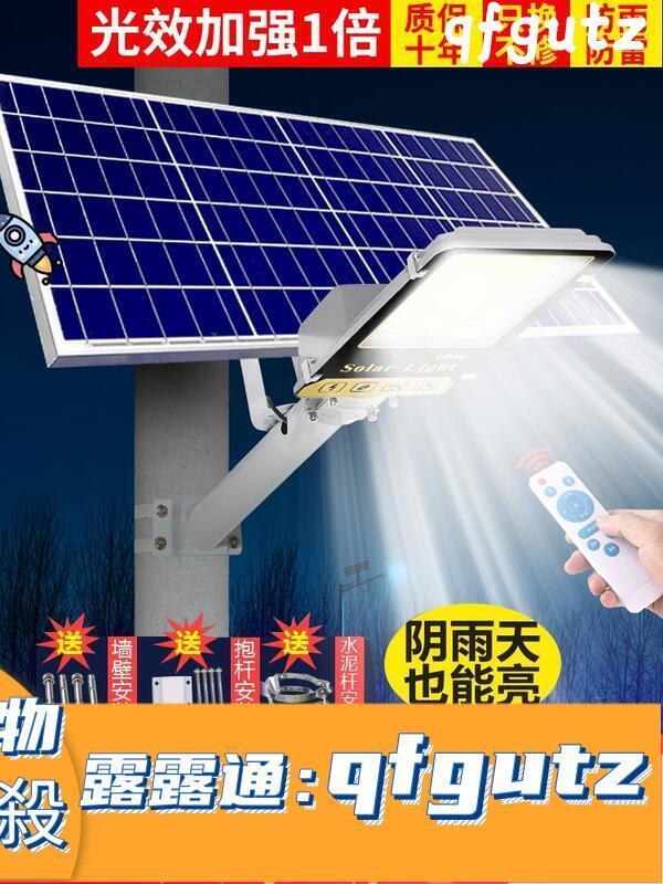 太陽能燈  太陽能燈戶外燈庭院燈新款大功率超亮路燈LED鄉農村2200W防水照明燈