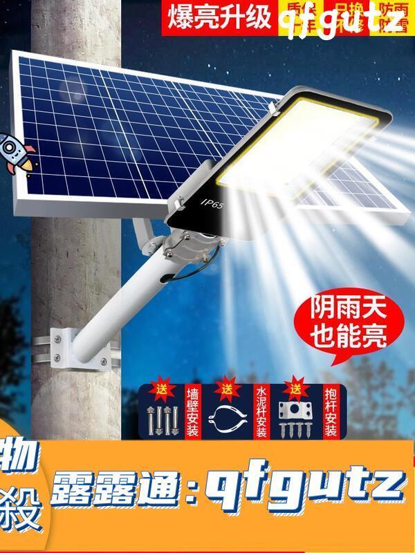 太陽能燈  太陽能燈戶外燈路燈庭院家用led超亮新農村6米大功率防水帶燈桿照明