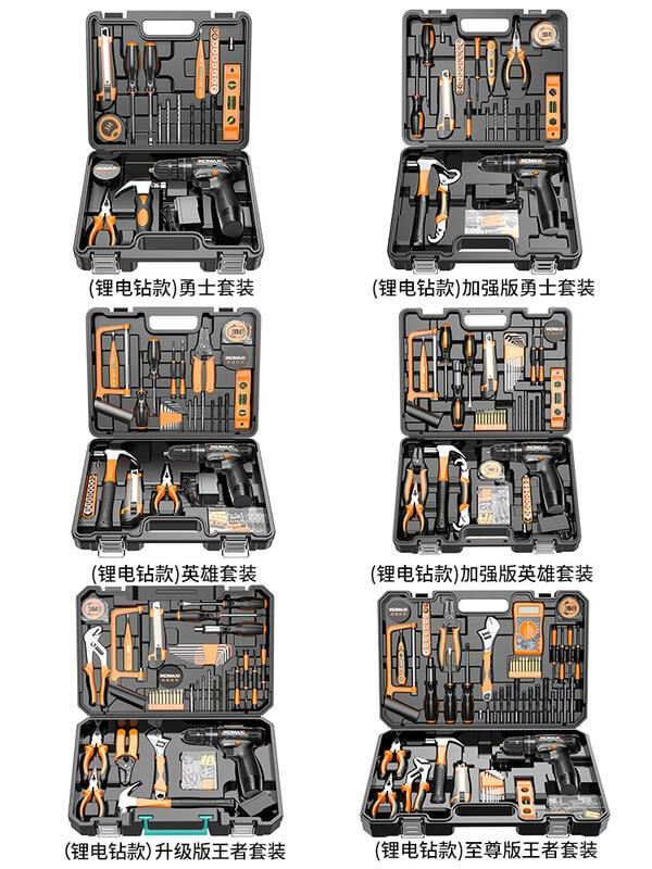家用電鑽電動手工具套裝五金電工專用維修多功能工具箱木工