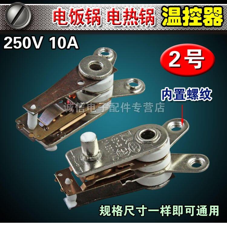 電熱鍋電飯鍋溫控器電鍋溫控開關/鍋專用溫控器/質量好配件